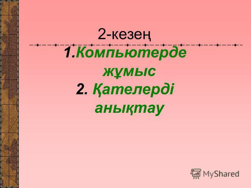 1-5, 2-4, 3-1, 4-2, 5-3 5-5, 4-4, 3-3, 2-2 не 1