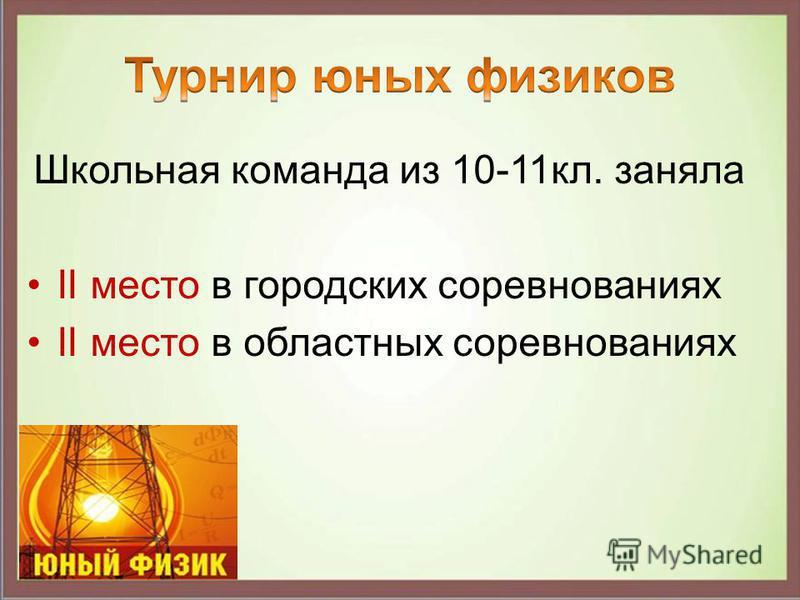 Школьная команда из 10-11 кл. заняла ІІ место в городских соревнованиях ІІ место в областных соревнованиях