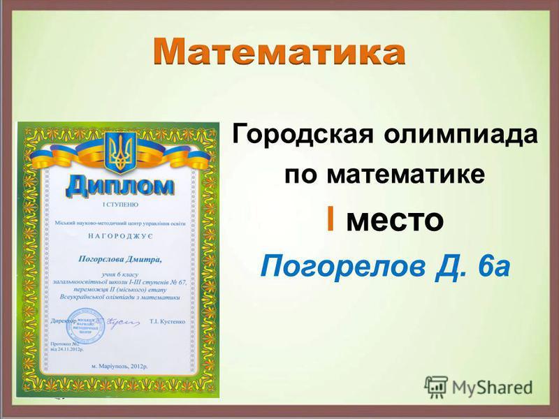 Городская олимпиада по математике І место Погорелов Д. 6 а