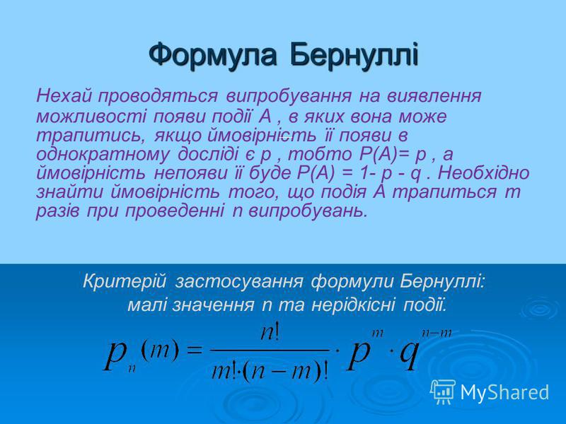 Формула Бернуллі Нехай проводяться випробування на виявлення можливості появи події A, в яких вона може трапитись, якщо ймовірність її появи в однократному досліді є p, тобто Р(A)= p, а ймовірність непояви її буде Р(A) = 1- p - q. Необхідно знайти йм