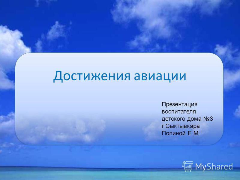 Достижения авиации Презентация воспитателя детского дома 3 г Сыктывкара Полиной Е.М.