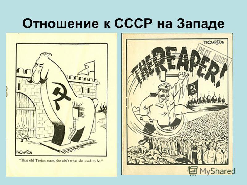 Отношение к СССР на Западе