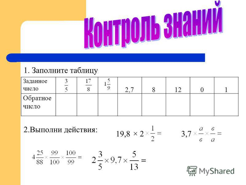 Заданное число 2,781201 Обратное число 1. Заполните таблицу : 2. Выполни действия: 19,8 × 23,7