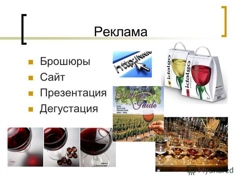 Реклама Брошюры Сайт Презентация Дегустация