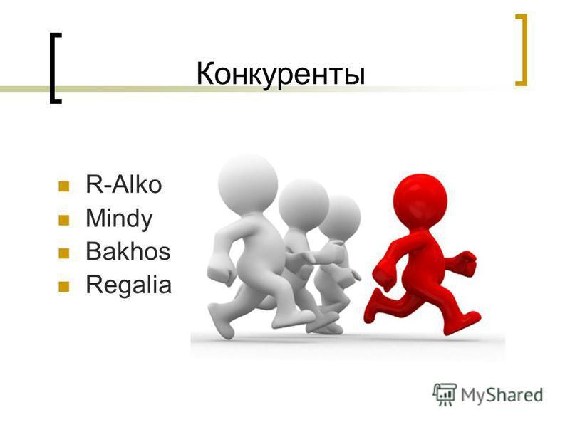 Конкуренты R-Alko Mindy Bakhos Regalia