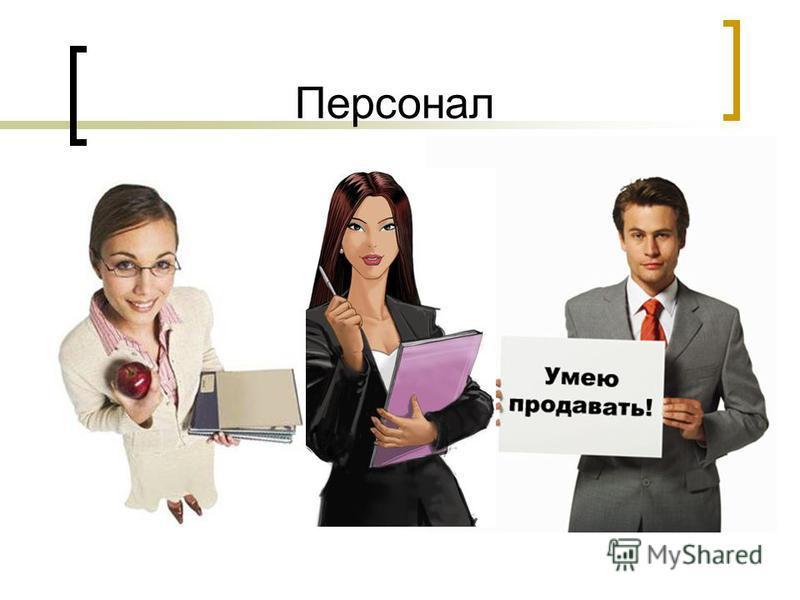 Персонал