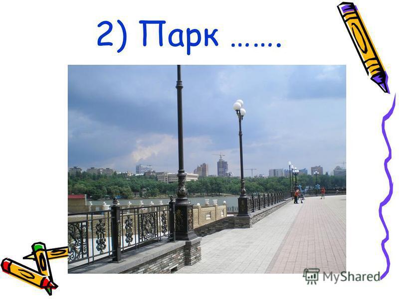 2) Парк …….