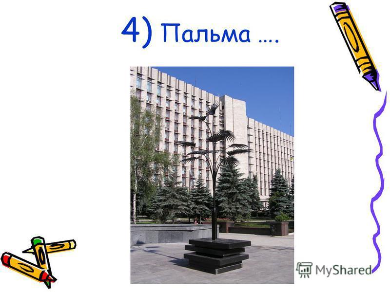 4) Пальма ….