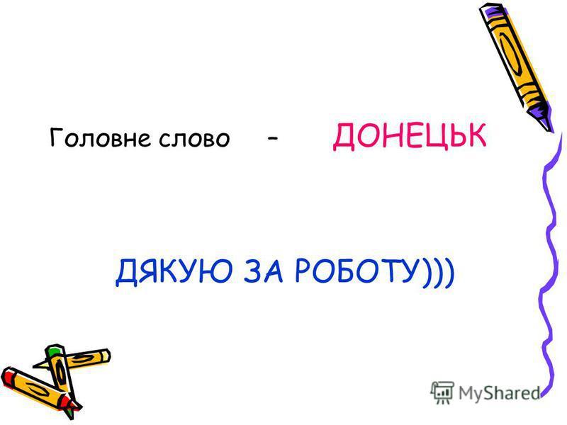 Головне слово – ДОНЕЦЬК ДЯКУЮ ЗА РОБОТУ)))