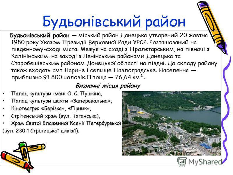 Будьонівський район Будьонівський район міський район Донецька утворений 20 жовтня 1980 року Указом Президіі Верховної Ради УРСР. Розташований на південному-сході міста. Межує на сході з Пролетарським, на півночі з Калінінським, на заході з Ленінськи