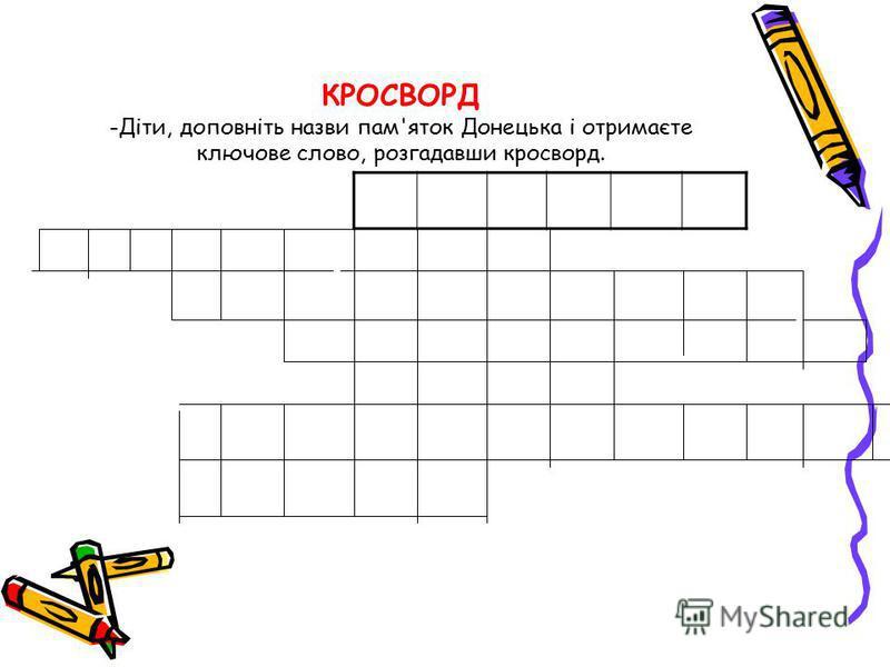 КРОСВОРД -Діти, доповніть назви пам'яток Донецька і отримаєте ключове слово, розгадавши кросворд.