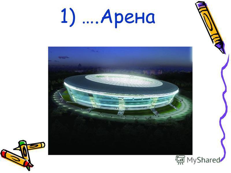 1) ….Арена