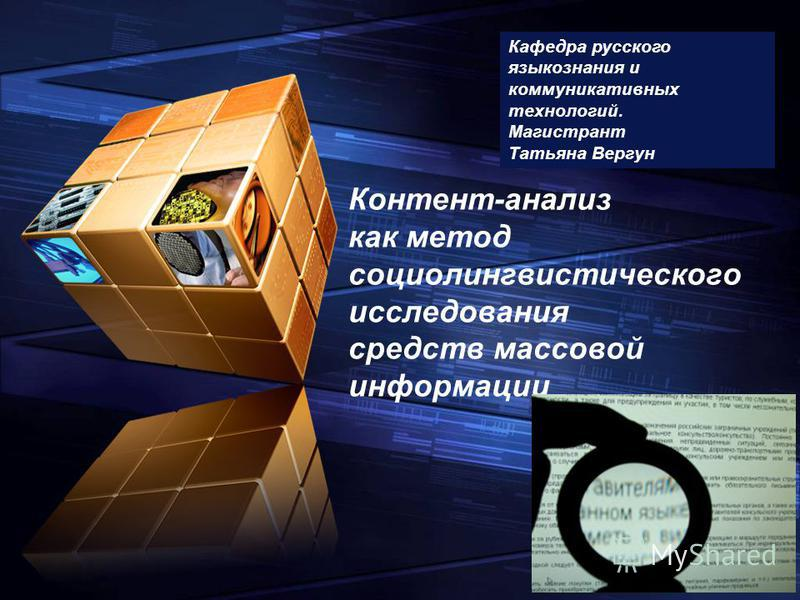 LOGO Add your company slogan Контент-анализ как метод социолингвистического исследования средств массовой информации Кафедра русского языкознания и коммуникативных технологий. Магистрант Татьяна Вергун