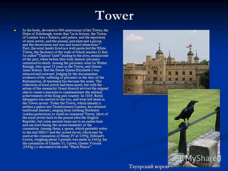 Tower In the book, devoted to 900 anniversary of the Tower, the Duke of Edinburgh, wrote that