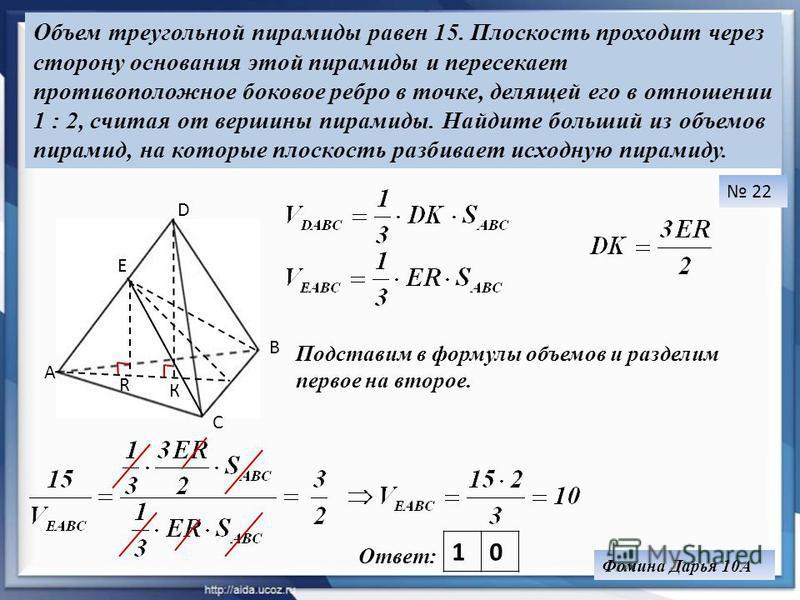 Объем треугольной пирамиды равен 15. Плоскость проходит через сторону основания этой пирамиды и пересекает противоположное боковое ребро в точке, делящей его в отношении 1 : 2, считая от вершины пирамиды. Найдите больший из объемов пирамид, на которы