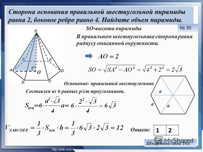 Сторона основания правильной шестиугольной пирамиды равна 2, боковое ребро равно 4. Найдите объем пирамиды. SO-высота пирамиды Ответ: 12 30 O В правильном шестиугольнике сторона равна радиусу описанной окружности. Основание- правильный шестиугольник