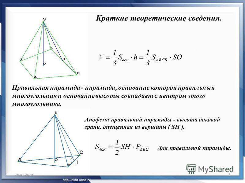 26.07.20153 Правильная пирамида - пирамида, основание которой правильный многоугольник и основание высоты совпадает с центром этого многоугольника. Краткие теоретические сведения. Апофема правильной пирамиды - высота боковой грани, опущенная из верши