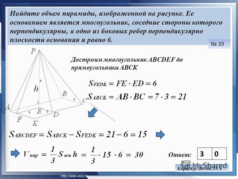 Найдите объем пирамиды, изображенной на рисунке. Ее основанием является многоугольник, соседние стороны которого перпендикулярны, а одно из боковых ребер перпендикулярно плоскости основания и равно 6. Достроим многоугольник ABCDEF до прямоугольника А