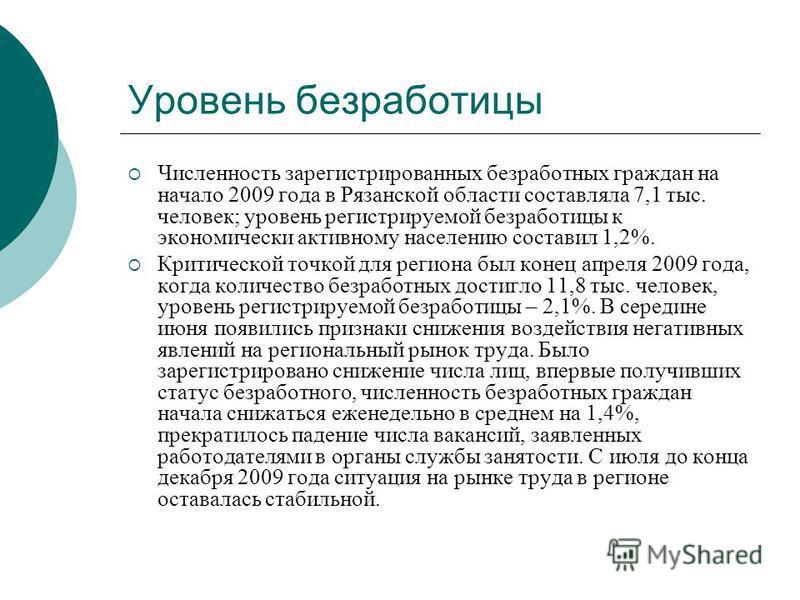 Уровень безрапотицы Численность зарегистрированных безрапотных граждан на начало 2009 года в Рязанской области составляла 7,1 тыс. человек; уровень регистрируемой безрапотицы к экономически активному населению составил 1,2%. Критической точкой для ре