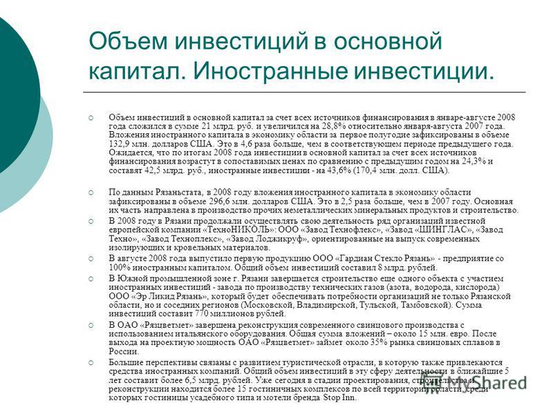 Объем инвестиций в основной капитал. Иностранные инвестиции. Объем инвестиций в основной капитал за счет всех источников финансирования в январе-августе 2008 года сложился в сумме 21 млрд. руб. и увеличился на 28,8% относительно января-августа 2007 г