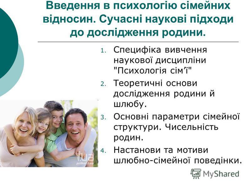Введення в психологію сімейних відносин. Сучасні наукові підходи до дослідження родини. 1. Специфіка вивчення наукової дисципліни