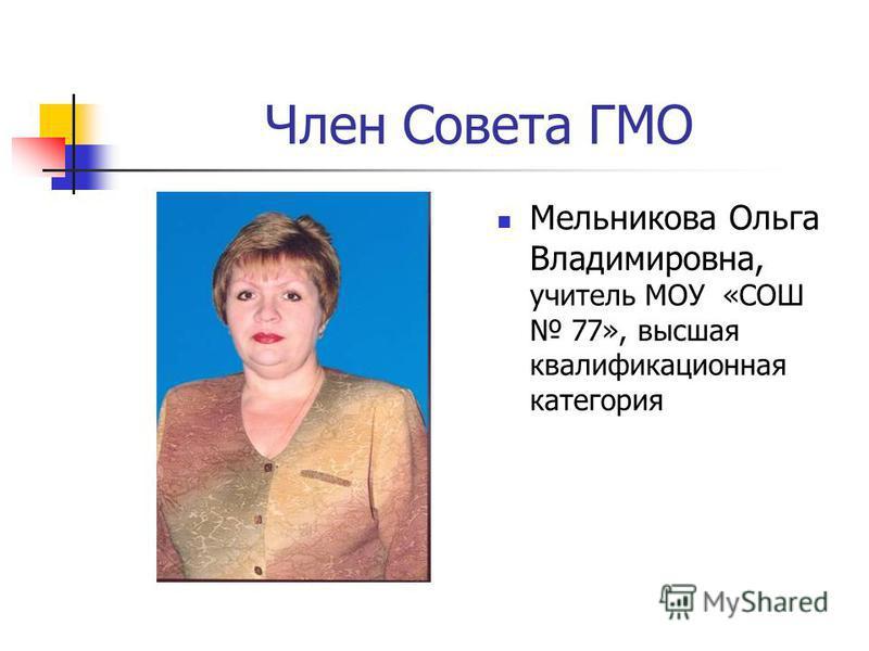 Член Совета ГМО Мельникова Ольга Владимировна, учитель МОУ «СОШ 77», высшая квалификационная категория