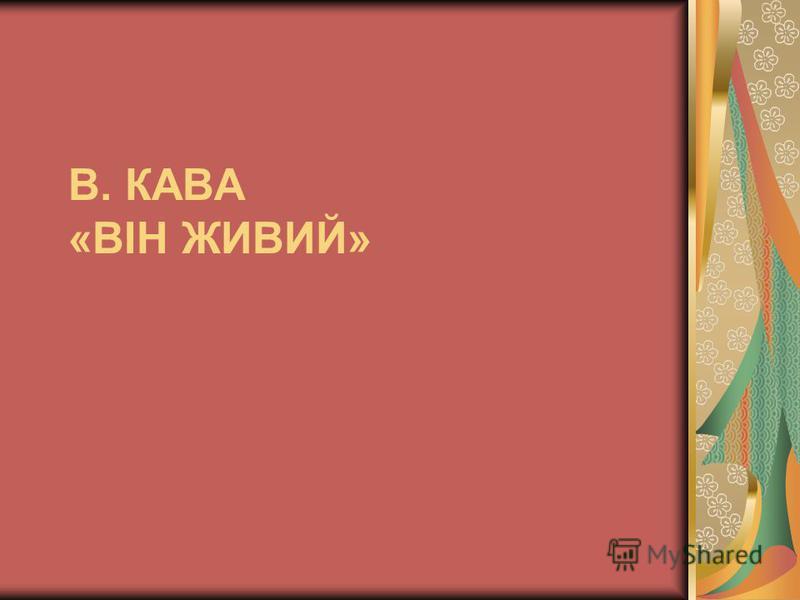 В. КАВА «ВІН ЖИВИЙ»