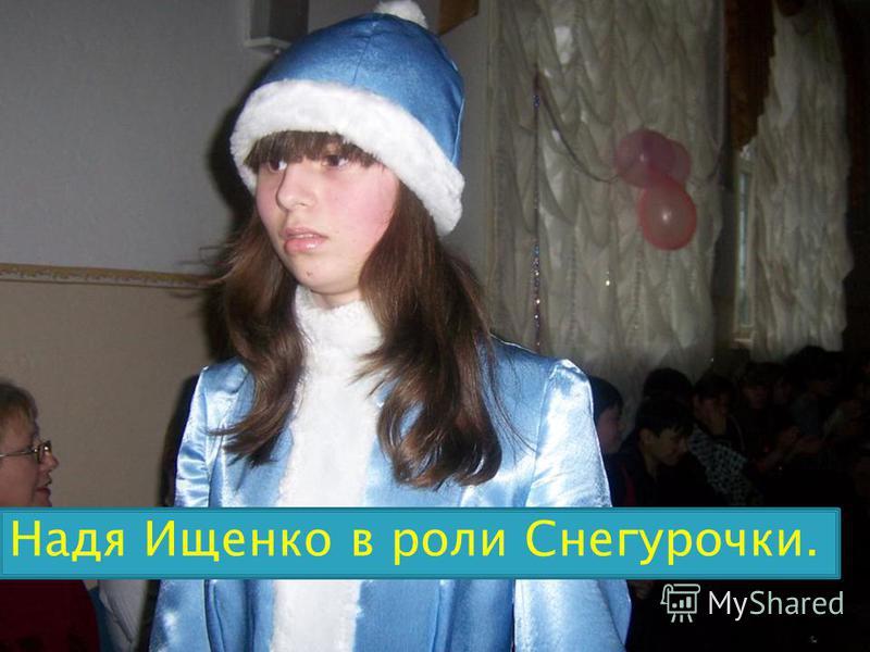 Надя Ищенко в роли Снегурочки.