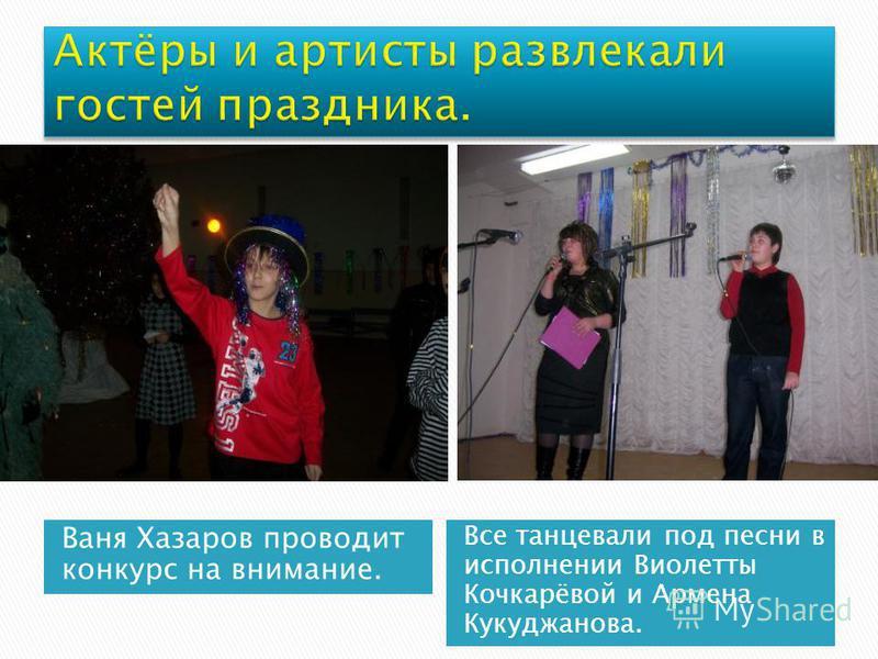Ваня Хазаров проводит конкурс на внимание. Все танцевали под песни в исполнении Виолетты Кочкарёвой и Армена Кукуджанова.