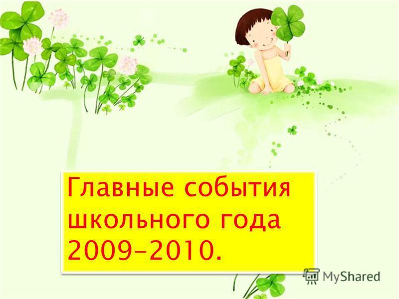 Главные события школьного года 2009-2010.