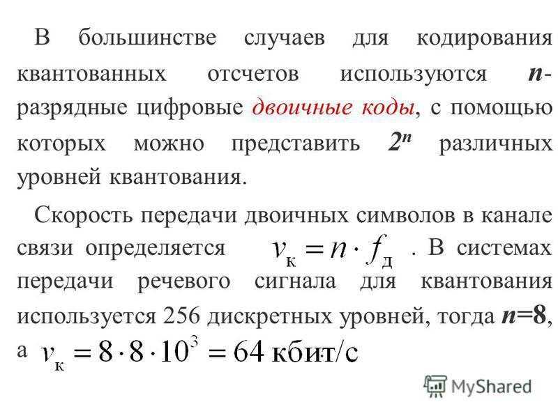 КОДИРОВАНИИЕ 7 N t t2 t4 t3 t5 t6 t 0 2 5 6 4 3 1 111110101 100 010 t U ИКМ 101