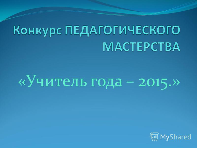 «Учитель года – 2015.»