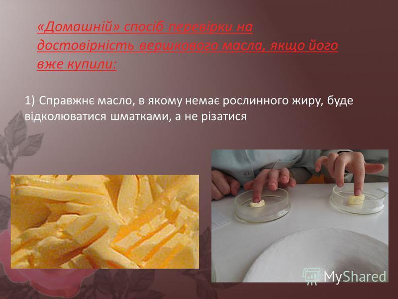 «Домашній» спосіб перевірки на достовірність вершкового масла, якщо його вже купили: 1) Справжнє масло, в якому немає рослинного жиру, буде відколюватися шматками, а не різатися