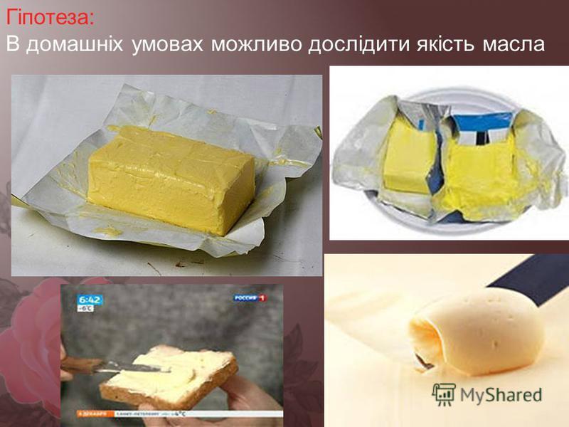 Гіпотеза: В домашніх умовах можливо дослідити якість масла