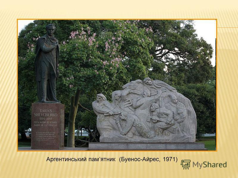 Аргентинський памятник (Буенос-Айрес, 1971)