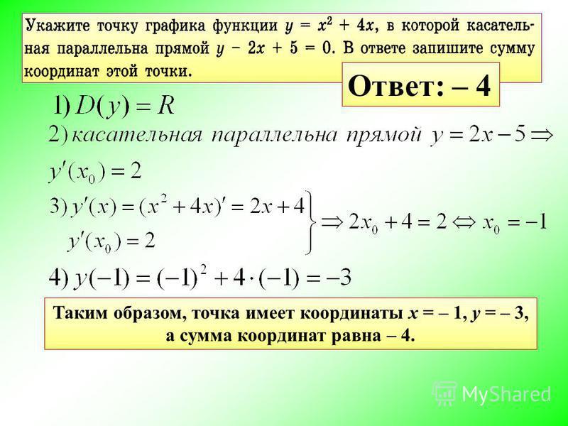 Таким образом, точка имеет координаты х = – 1, у = – 3, а сумма координат равна – 4. Ответ: – 4