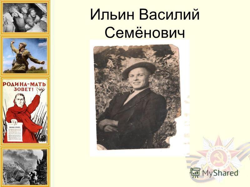 Ильин Василий Семёнович