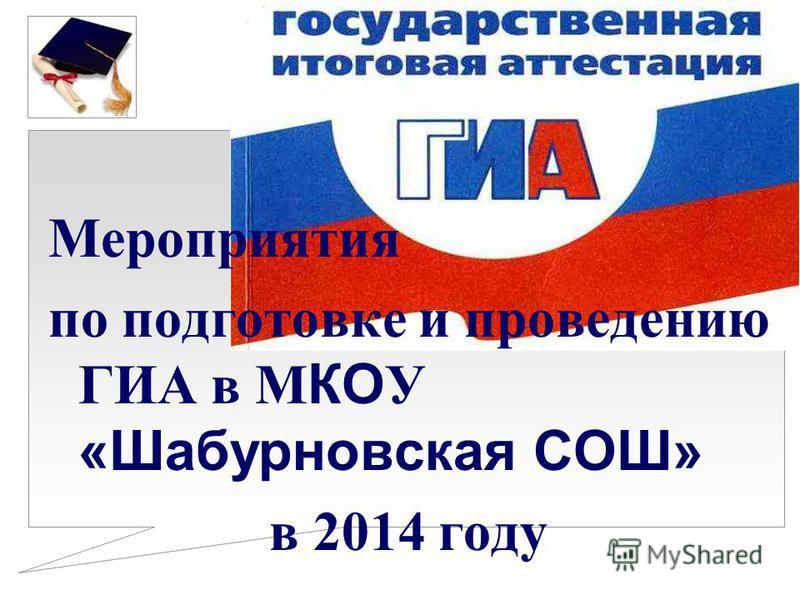 Мероприятия по подготовке и проведению ГИА в М КО У «Шабурновская СОШ» в 2014 году