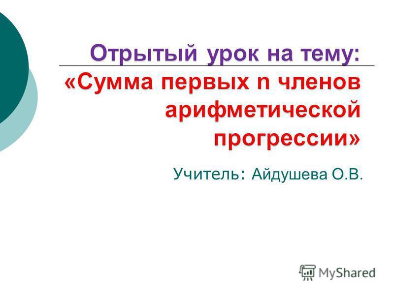 Учитель: Айдушева О.В.
