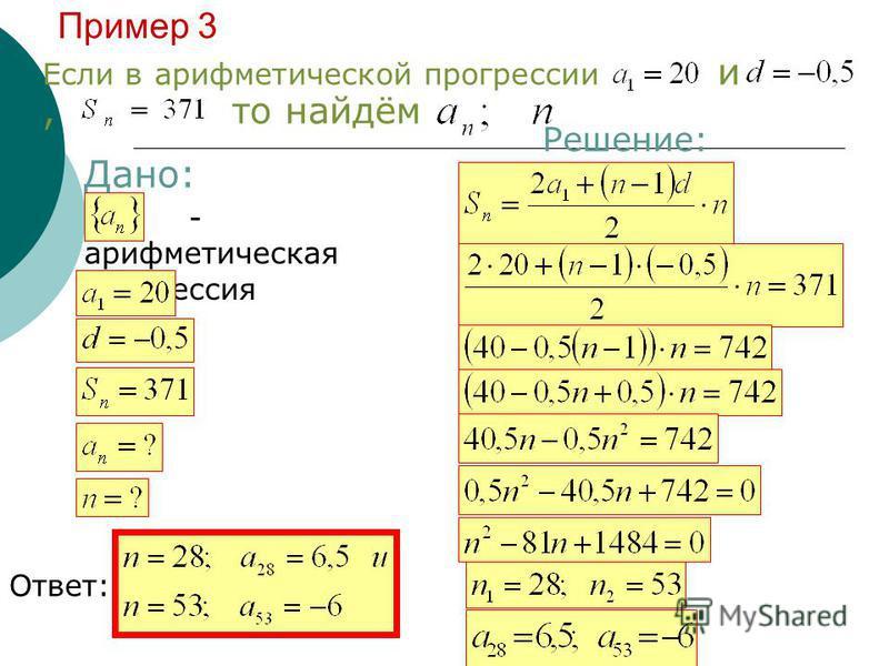 Пример 3 Если в арифметической прогрессии и, то найдём Дано: Решение: - арифметическая прогрессия Ответ: