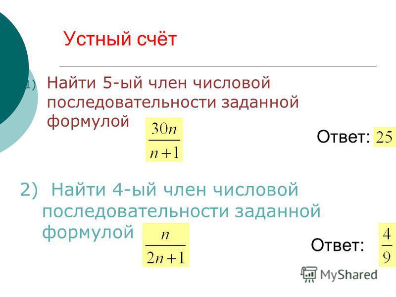 Устный счёт 1) Найти 5-ый член числовой последовательности заданной формулой Ответ: 2) Найти 4-ый член числовой последовательности заданной формулой