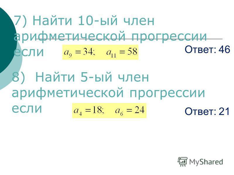 Член арифметической прогрессии по английски