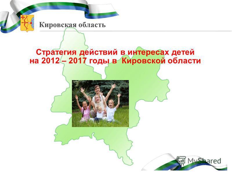 Стратегия действий в интересах детей на 2012 – 2017 годы в Кировской области