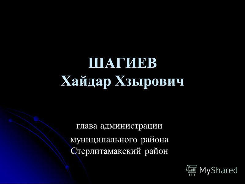 ШАГИЕВ Хайдар Хзырович глава администрации муниципального района Стерлитамакский район