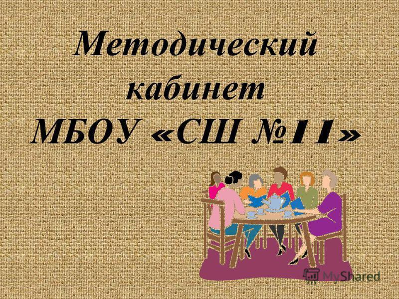 Методический кабинет МБОУ « СШ 11»