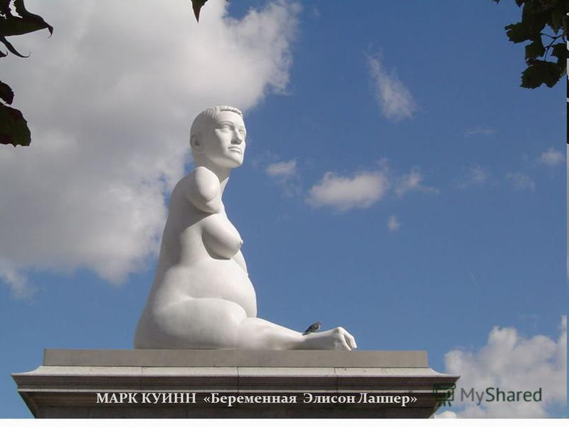 МАРК КУИНН «Беременная Элисон Лаппер»