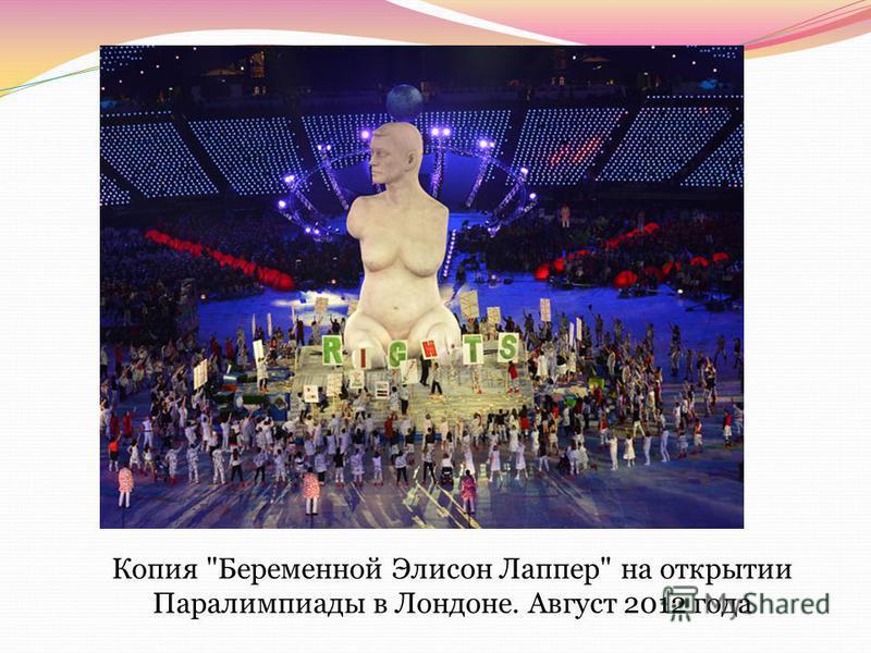Копия Беременной Элисон Лаппер на открытии Паралимпиады в Лондоне. Август 2012 года
