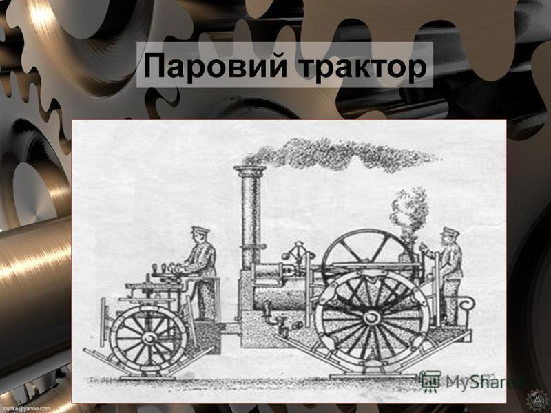 Паровий трактор