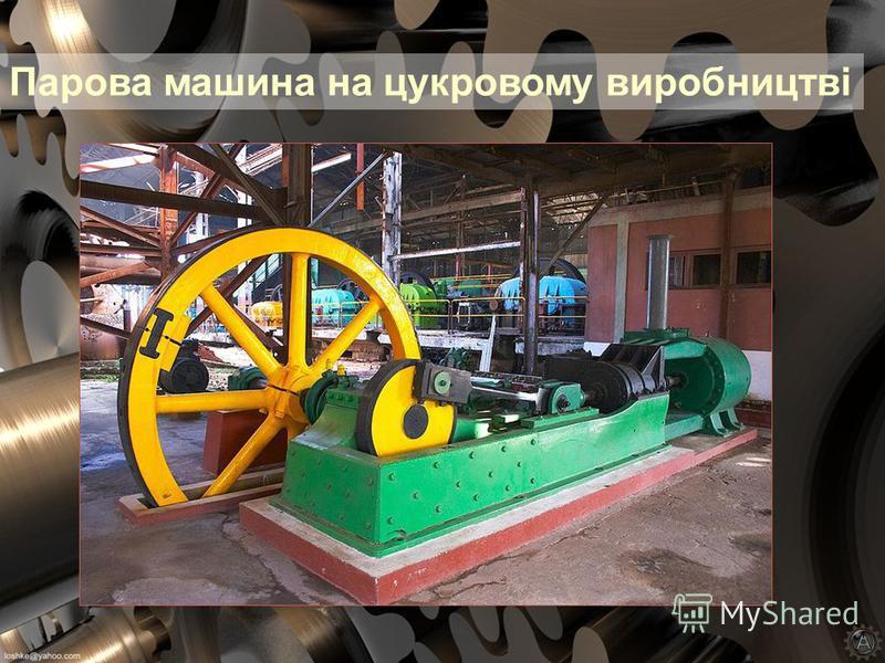 Парова машина на цукровому виробництві