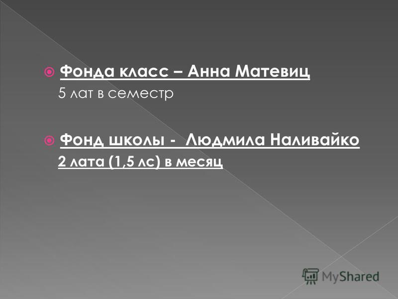 Фонда класс – Анна Матевиц 5 лат в семестр Фонд школы - Людмила Наливайко 2 лата (1,5 лс) в месяц